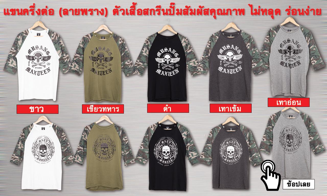 แอดโฆษณาเสื้อยืดแบรนด์ MAXTEEN ซีรีย์ Camouflage เป็นเสื้อผ้าแฟชั่นสำหรับบุรุษและสตรี