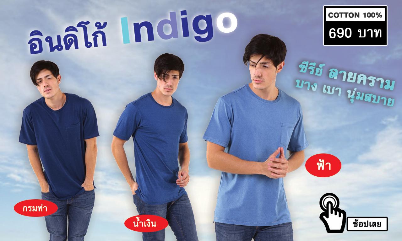 แอดโฆษณาเสื้อยืดแบรนด์ MAXTEEN ซีรีย์ Indigo เป็นเสื้อผ้าแฟชั่นสำหรับบุรุษและสตรี