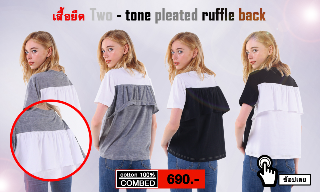 แอดโฆษณาเสื้อยืดแบรนด์ MAXTEEN ซีรีย์ เสื้อยืด ทูโทนจีบหลัง เป็นเสื้อผ้าแฟชั่นสำหรับบุรุษและสตรี