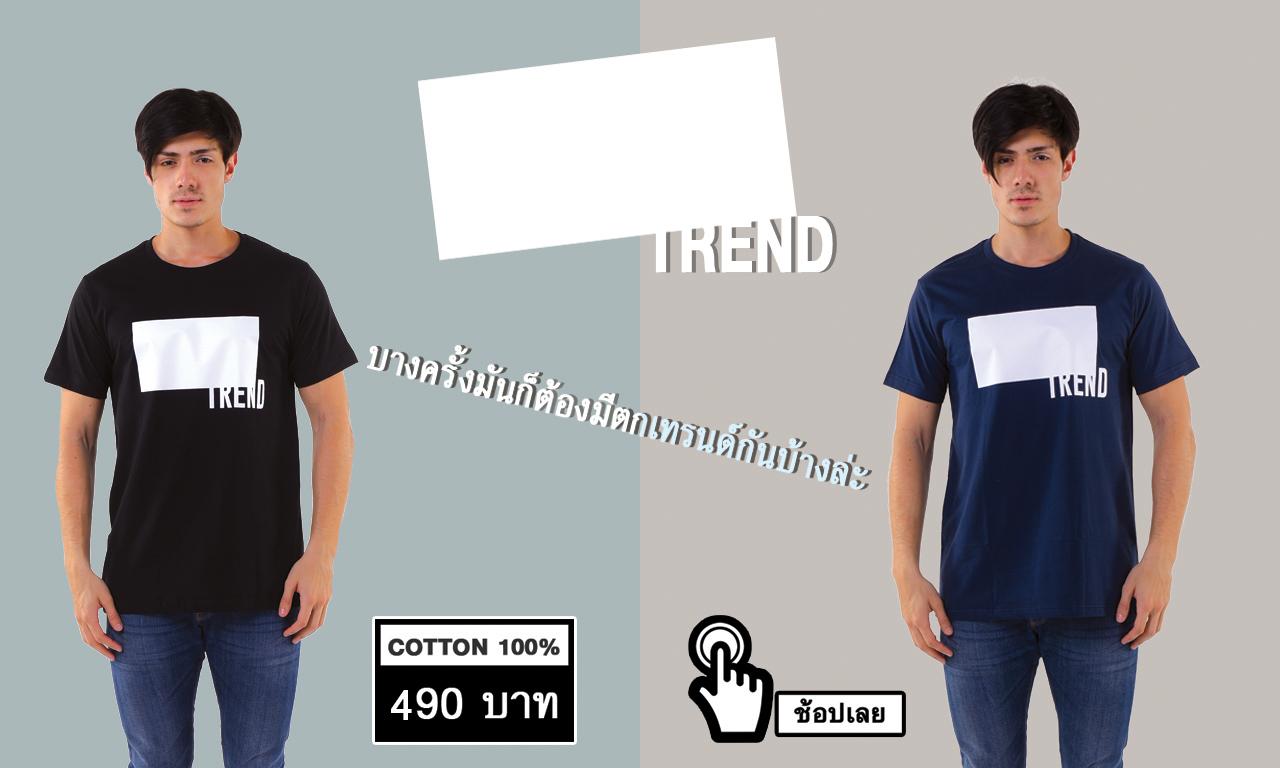 แอดโฆษณาเสื้อยืดแบรนด์ MAXTEEN ซีรีย์ Trendเป็นเสื้อผ้าแฟชั่นสำหรับบุรุษและสตรี