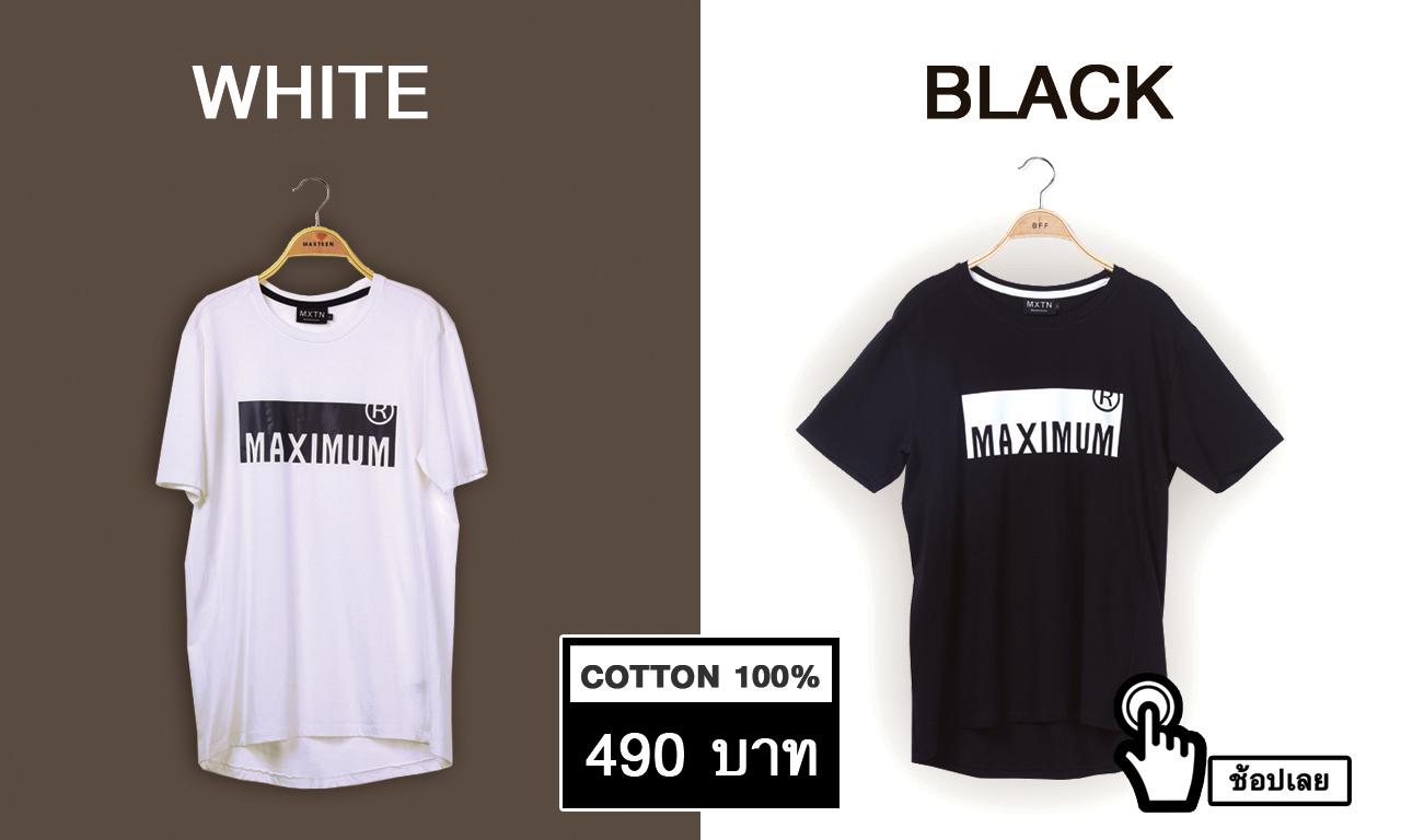 แอดโฆษณาเสื้อยืดแบรนด์ MAXTEEN ซีรีย์ Maximum-R เป็นเสื้อผ้าแฟชั่นสำหรับบุรุษและสตรี