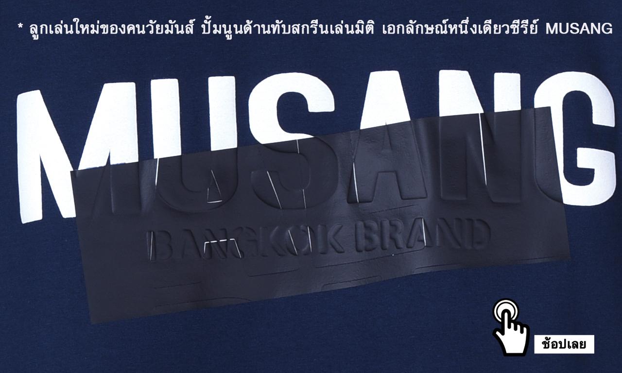 แอดโฆษณาเสื้อยืดแบรนด์ MASANG เป็นเสื้อผ้าแฟชั่นสำหรับบุรุษและสตรี