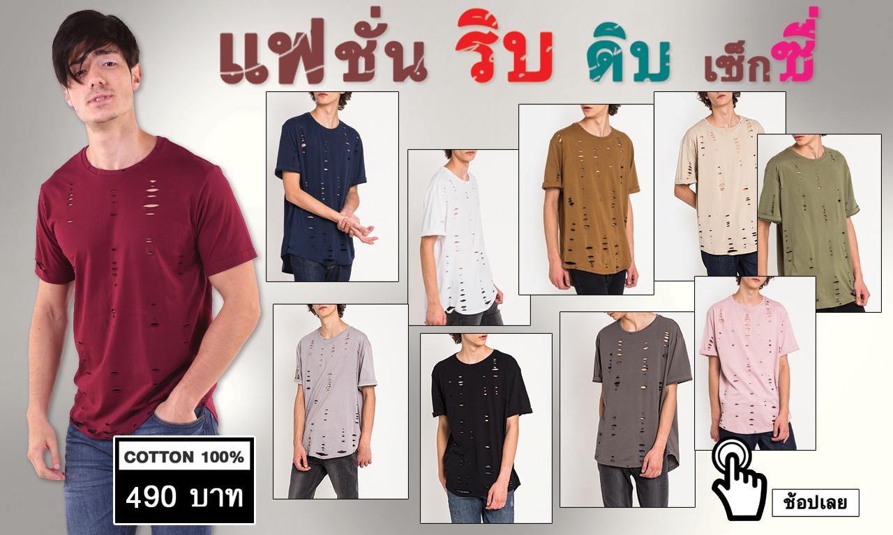แอดโฆษณาเสื้อยืดแบรนด์ MAXTEEN ซีรีย์ Ripped เป็นเสื้อผ้าแฟชั่นสำหรับบุรุษและสตรี