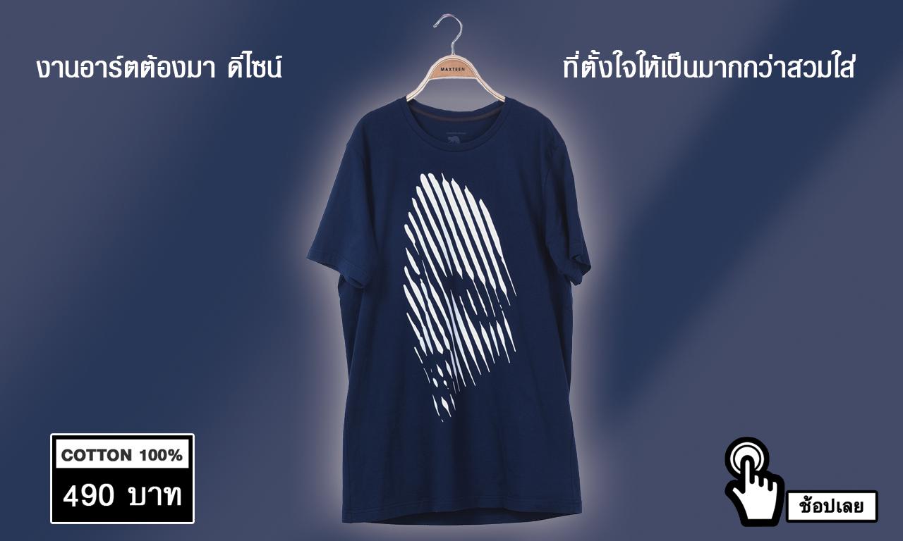 แอดโฆษณาเสื้อยืดแบรนด์ MAXTEEN ซีรีย์    ad woman illusion เสื้อผ้าแฟชั่นสำหรับบุรุษและสตรี