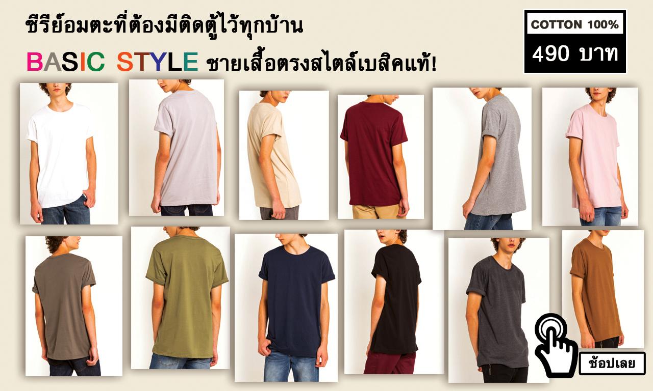 แอดโฆษณาเสื้อยืดแบรนด์ MAXTEEN ซีรีย์ Basic-style เป็นเสื้อผ้าแฟชั่นสำหรับบุรุษและสตรี