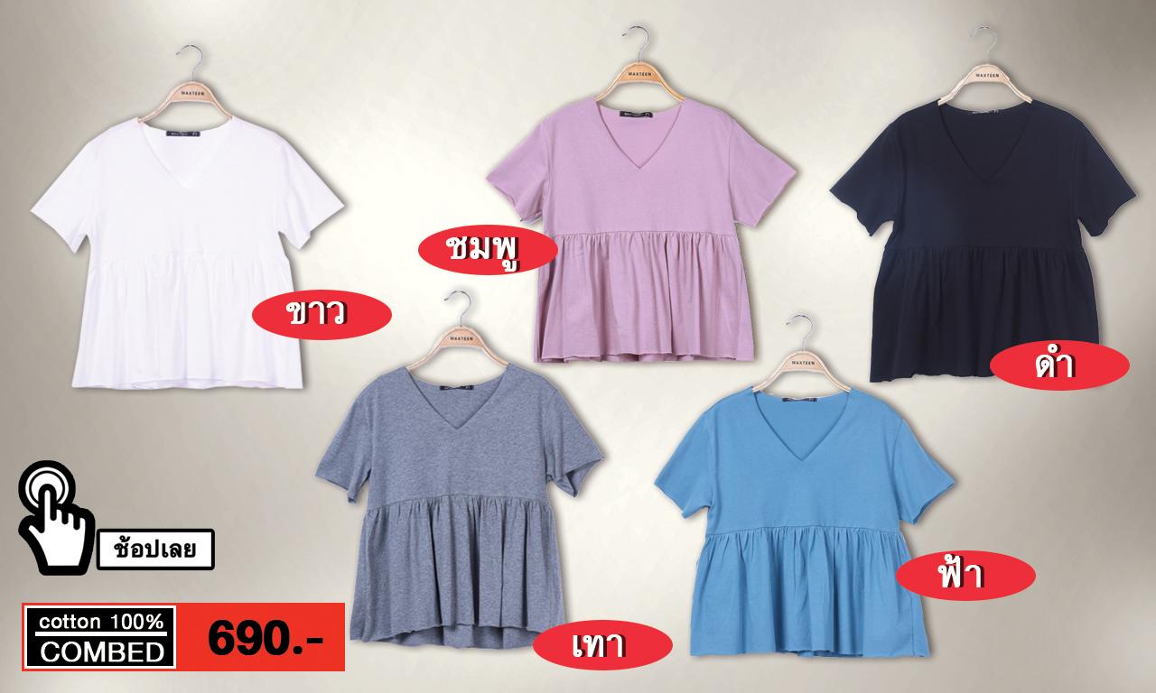 แอดโฆษณาเสื้อยืดแบรนด์ MAXTEEN ซีรีย์ เสื้อเบลาส์แขนสั้นคอวีจีบเอว เป็นเสื้อผ้าแฟชั่นสำหรับบุรุษและสตรี