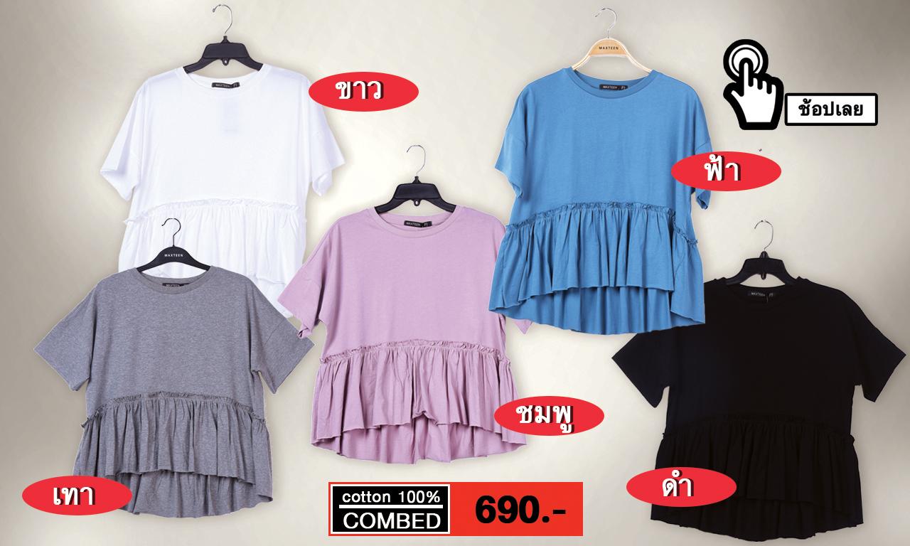 แอดโฆษณาเสื้อยืดแบรนด์ MAXTEEN ซีรีย์ เสื้อเบลาส์แขนสามส่วนจีบเอว เป็นเสื้อผ้าแฟชั่นสำหรับบุรุษและสตรี
