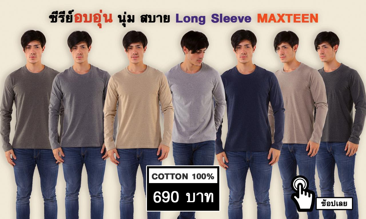 แอดโฆษณาเสื้อยืดแบรนด์ MAXTEEN ซีรีย์ Long-Sleeve-MAXTEEN เป็นเสื้อผ้าแฟชั่นสำหรับบุรุษและสตรี