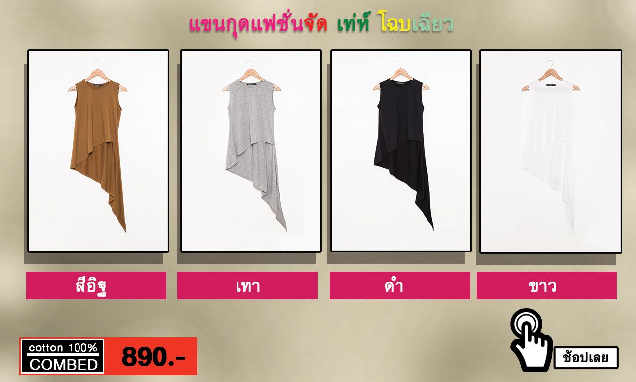 แอดโฆษณาเสื้อยืดแบรนด์ MAXTEEN ซีรีย์    ad Asymmetrical-hem Sleeveless  เสื้อผ้าแฟชั่นสำหรับบุรุษและสตรี