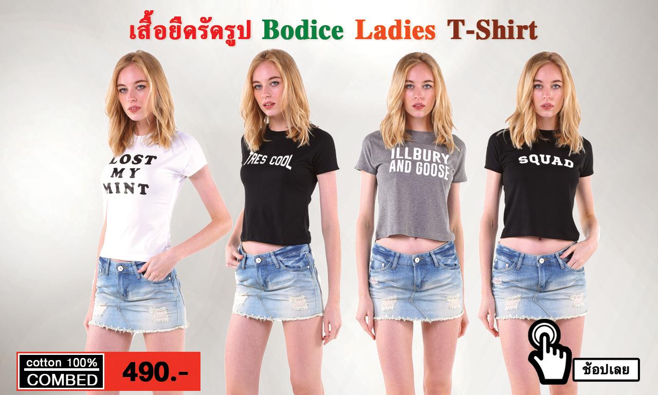 แอดโฆษณาเสื้อยืดแบรนด์ MAXTEEN ซีรีย์ Bodice Ladies T-Shirt เสื้อผ้าแฟชั่นสำหรับบุรุษและสตรี