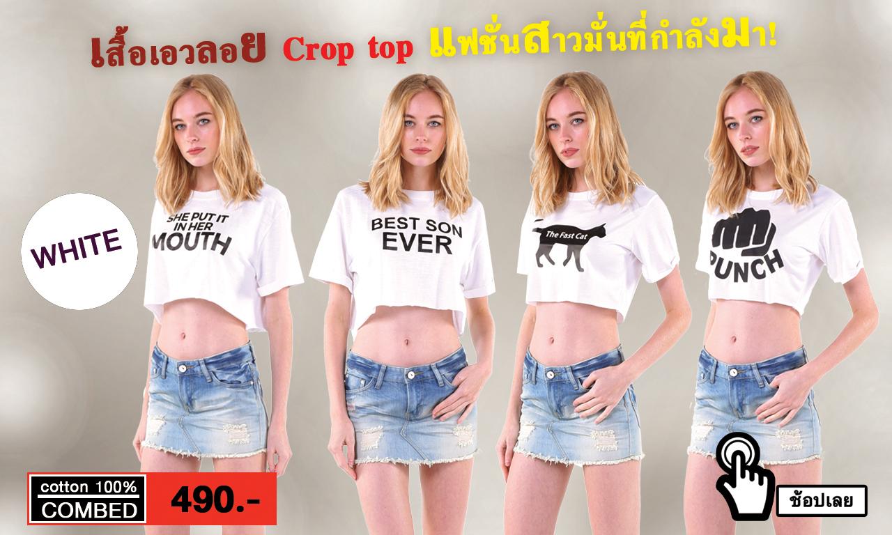 แอดโฆษณาเสื้อยืดแบรนด์ MAXTEEN ซีรีย์ crop top เอวลอย เสื้อผ้าแฟชั่นสำหรับบุรุษและสตรี