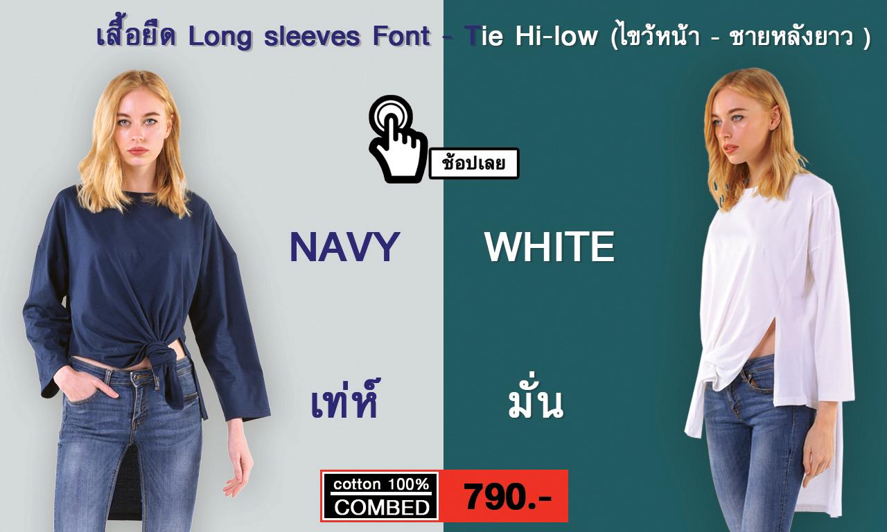 แอดโฆษณาเสื้อยืดแบรนด์ MAXTEEN ซีรีย์ เสื้อยืด Front-Tie แขนยาว เป็นเสื้อผ้าแฟชั่นสำหรับบุรุษและสตรี