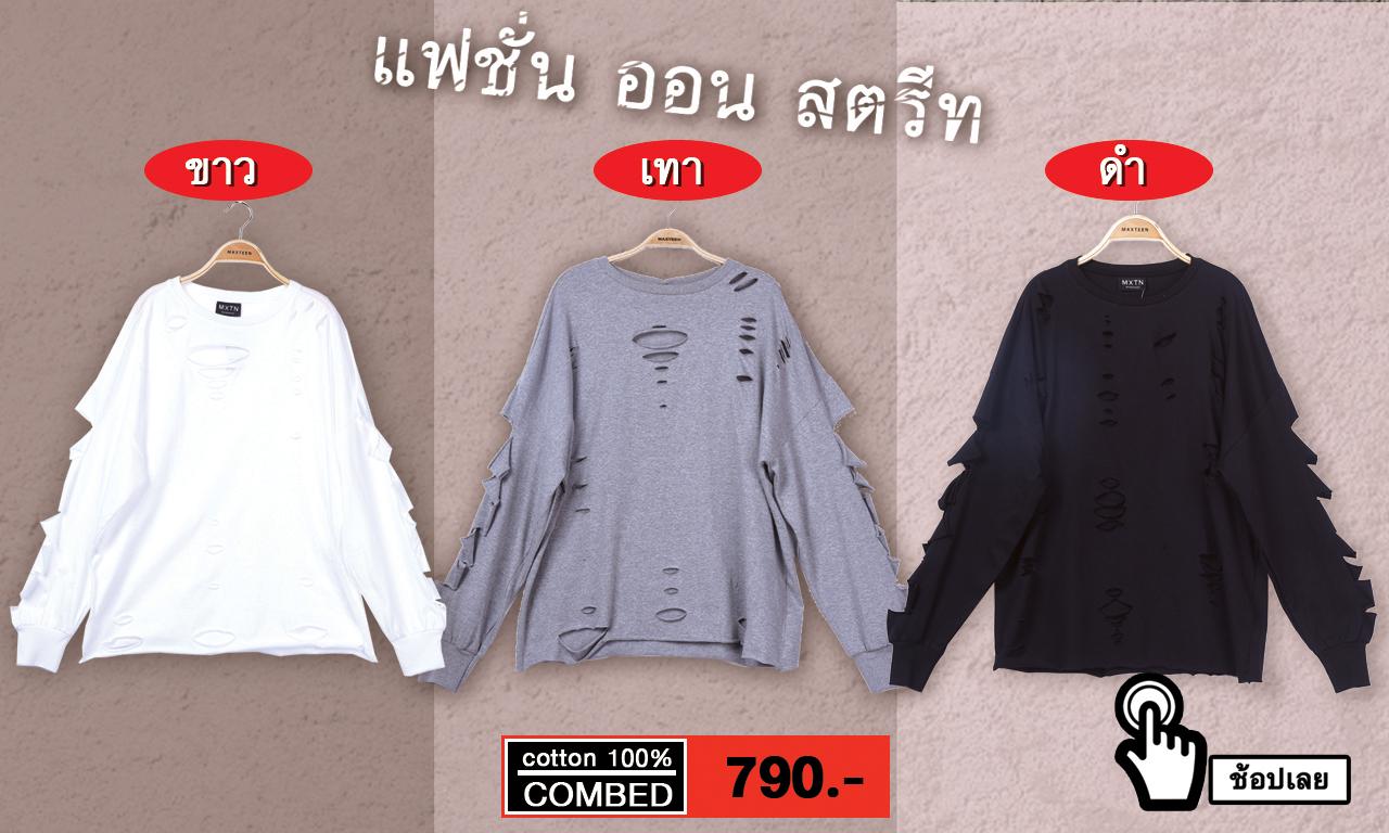 แอดโฆษณาเสื้อยืดแบรนด์ MAXTEEN ซีรีย์ เสื้อยืด แขนยาวริบ (Ripped) เป็นเสื้อผ้าแฟชั่นสำหรับบุรุษและสตรี