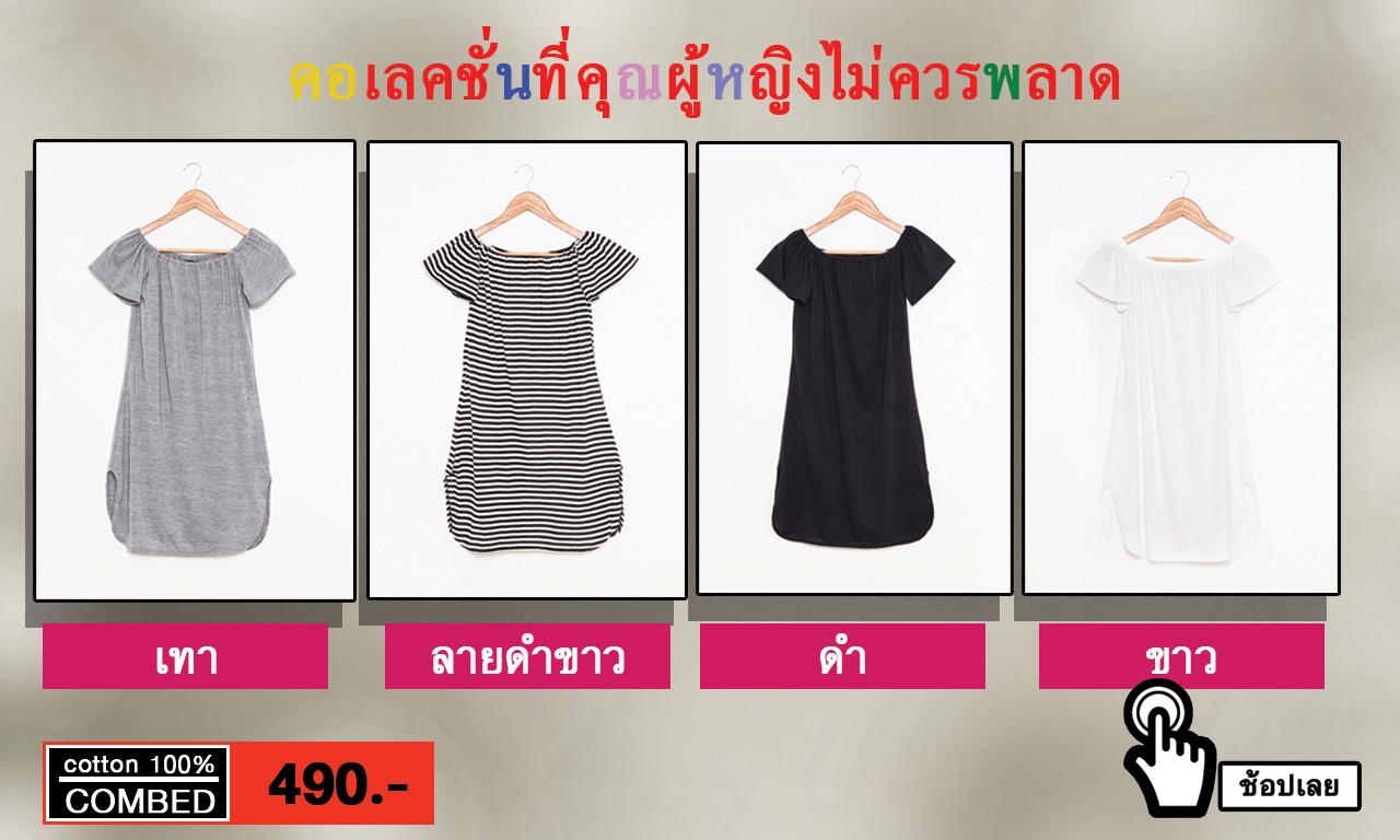 แอดโฆษณาเสื้อยืดแบรนด์ MAXTEEN ซีรีย์ ชุดเดรสเปิดไหล่ เสื้อผ้าแฟชั่นสำหรับบุรุษและสตรี