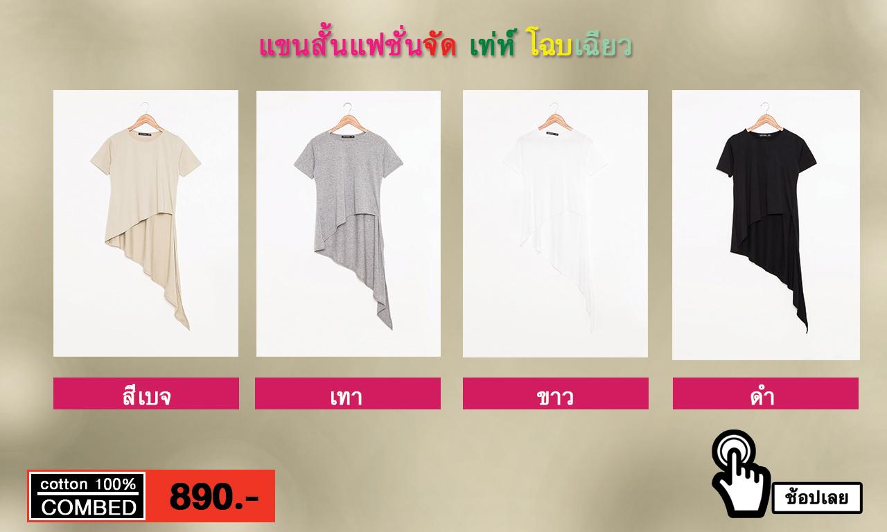 แอดโฆษณาเสื้อยืดแบรนด์ MAXTEEN ซีรีย์ ad Single-coloured Diagonal-tail เสื้อผ้าแฟชั่นสำหรับบุรุษและสตรี