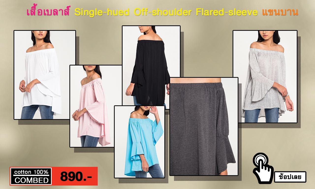 แอดโฆษณาเสื้อยืดแบรนด์ MAXTEEN ซีรีย์ ad Single-hued Off-shoulder Flared-sleeve เสื้อผ้าแฟชั่นสำหรับบุรุษและสตรี