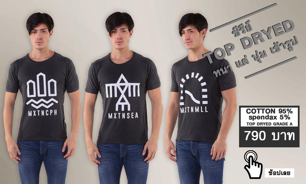 แอดโฆษณาเสื้อยืดแบรนด์ MAXTEEN ซีรีย์ Top-Dryed เป็นเสื้อผ้าแฟชั่นสำหรับบุรุษและสตรี