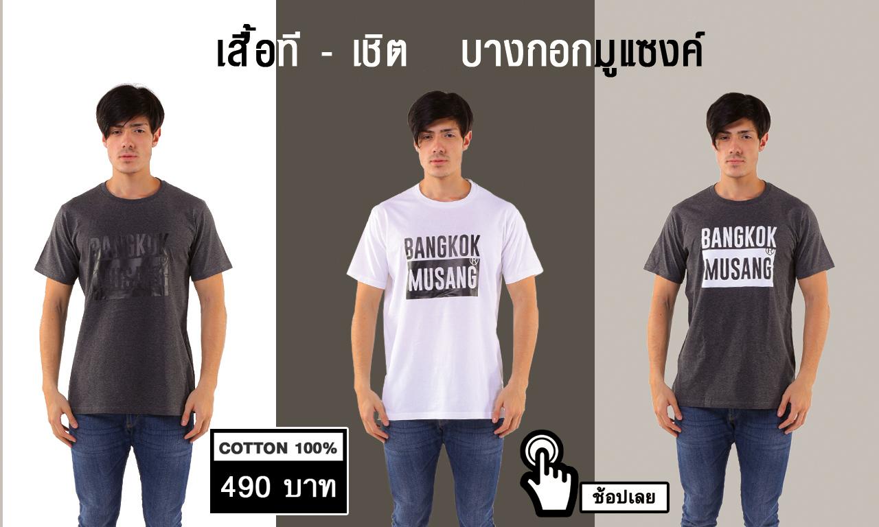 แอดโฆษณาเสื้อยืดแบรนด์ MAXTEEN ซีรีย์ ad bangkok musang เสื้อผ้าแฟชั่นสำหรับบุรุษและสตรี
