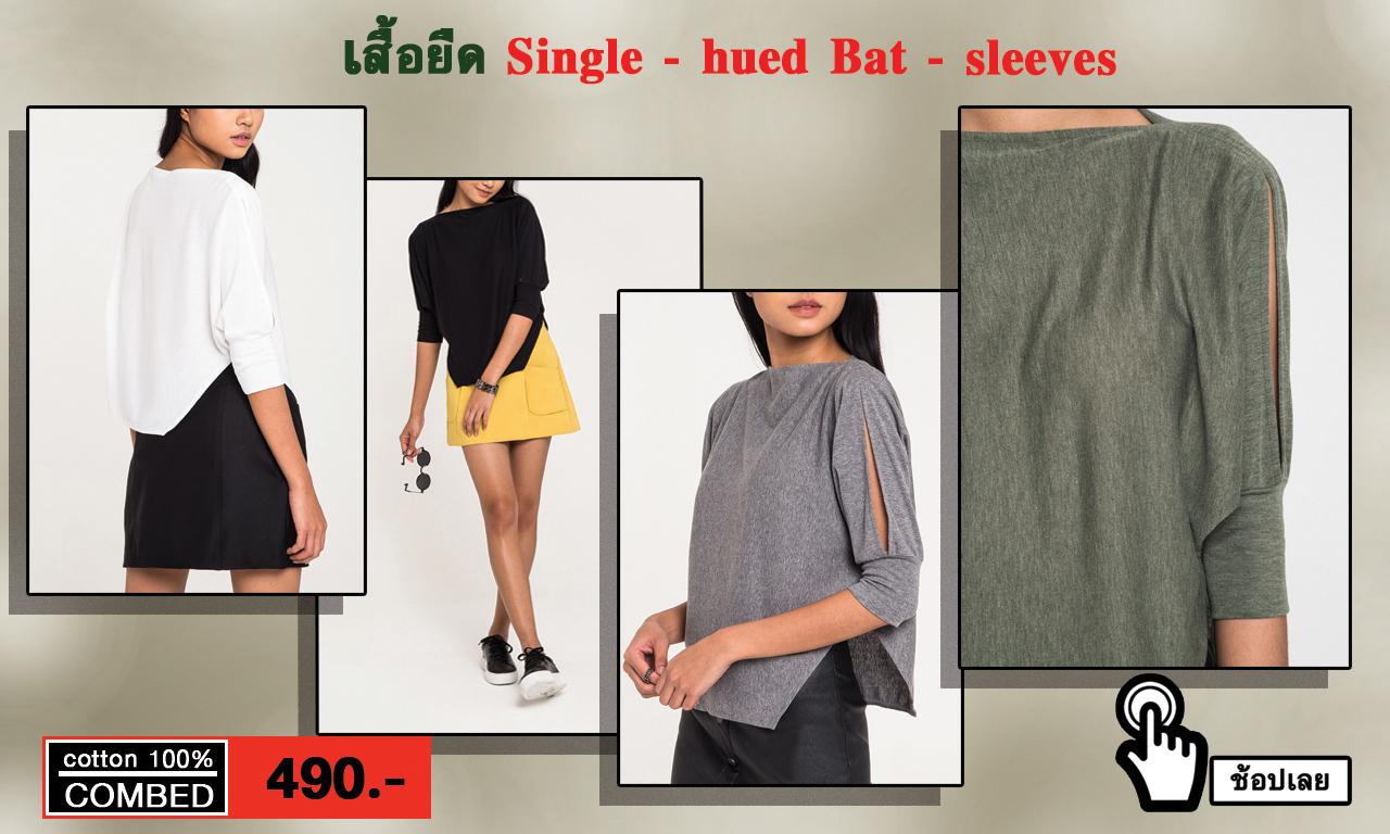 แอดโฆษณาเสื้อยืดแบรนด์ MAXTEEN ซีรีย์ Bat sleeves เสื้อผ้าแฟชั่นสำหรับบุรุษและสตรี