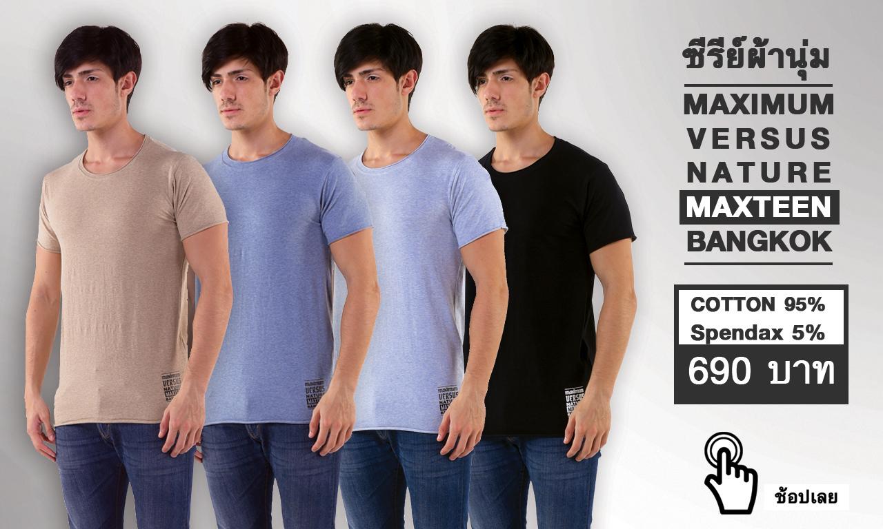 แอดโฆษณาเสื้อยืดแบรนด์ MASANG ซี่รีย์ super soft
