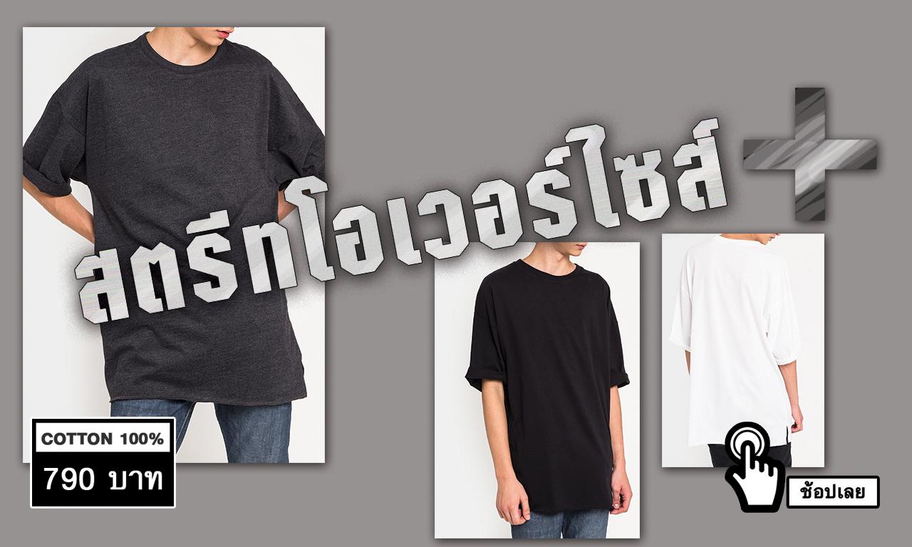 แอดโฆษณาเสื้อยืดแบรนด์ MAXTEEN ซีรีย์ adoversize เสื้อผ้าแฟชั่นสำหรับบุรุษและสตรี