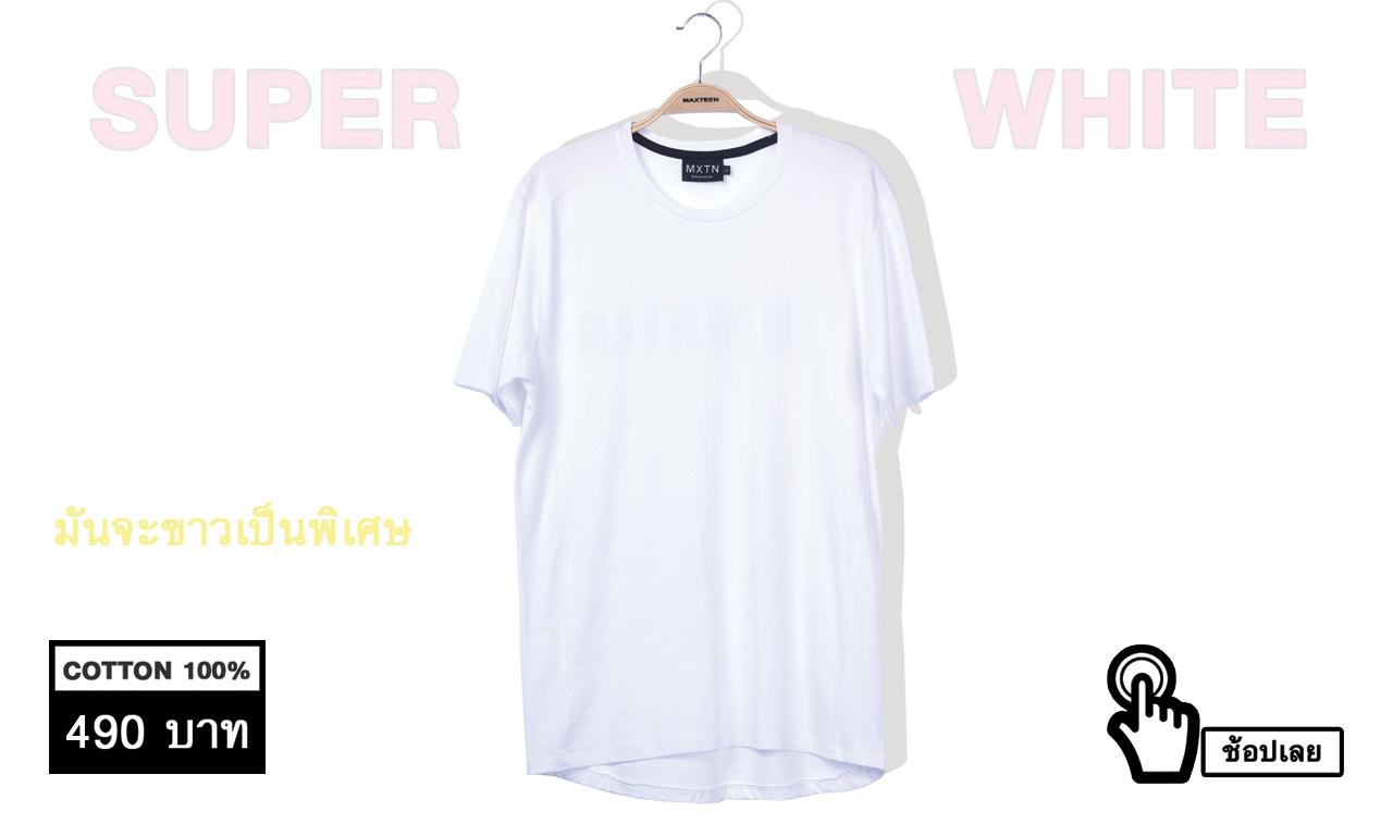 แอดโฆษณาเสื้อยืดแบรนด์ MAXTEEN ซีรีย์ ad superwhite เสื้อผ้าแฟชั่นสำหรับบุรุษและสตรี