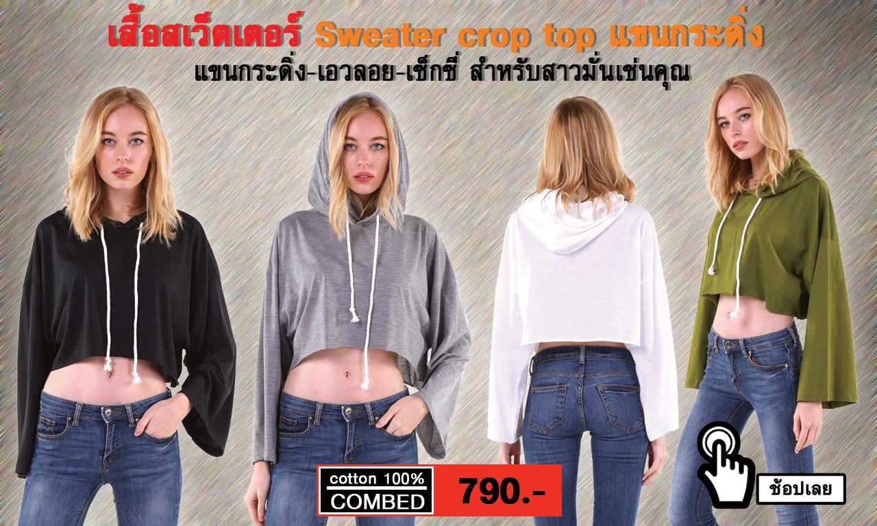 แอดโฆษณาเสื้อยืดแบรนด์ MAXTEEN ซีรีย์ เสื้อsweater เป็นเสื้อผ้าแฟชั่นสำหรับบุรุษและสตรี